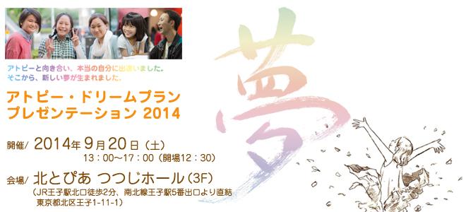 アトピー・ドリームプラン・プレゼンテーション2014