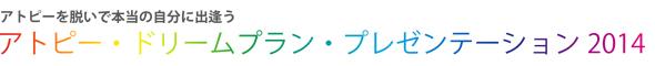 アトピー・ドリームプラン・プレゼンテーション2014【アトピードリプラ】