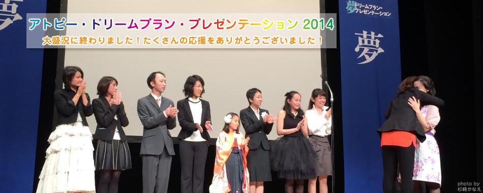 アトピー・ドリームプラン・プレゼンテーション2014たくさんの応援をありがとうございました!